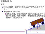 《铁路选线设计》第二章牵引计算讲义PPT