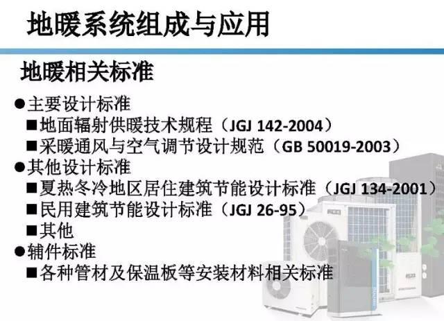 72页|空气源热泵地热系统组成及应用_10