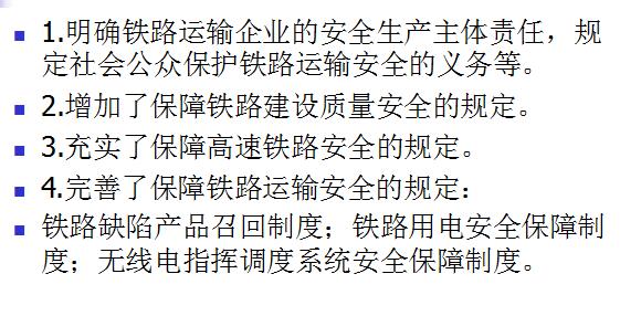 【全国】铁路工程施工安全管理(共51页)_1