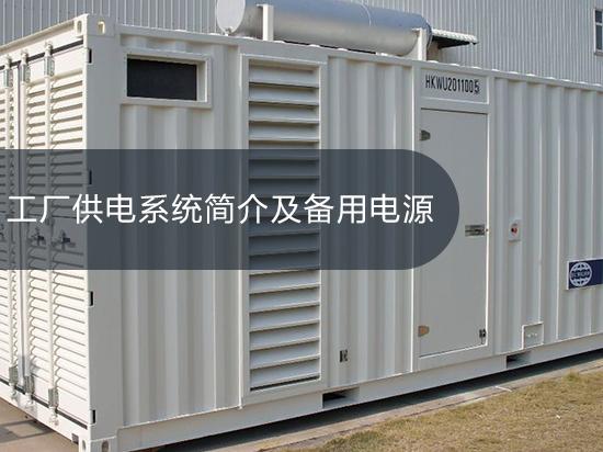 工厂供电系统简介及备用电源