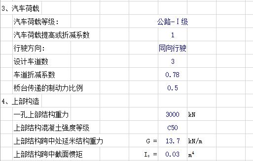 小桥单排桩薄壁桥台计算(带公式)_2
