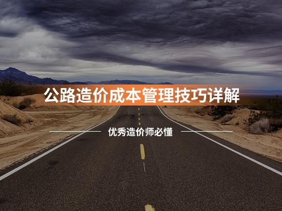 公路造价成本管理技巧详解(优秀造价师必懂)