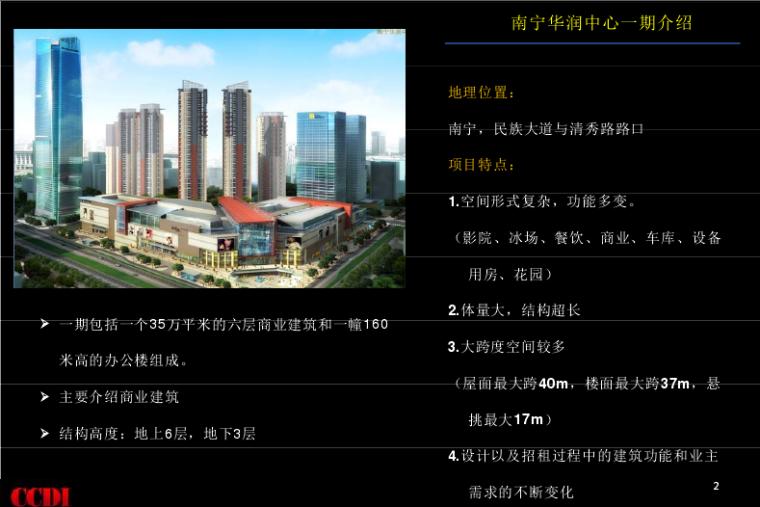 南宁华润中心一期结构设计综述