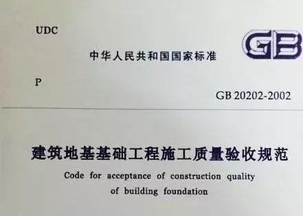 规范|《建筑地基基础工程施工质量验收规范》第一部分