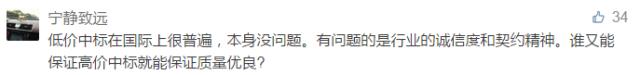 """人民日報:""""最低價中標""""不改,談什麽工匠精神、中國製造!_11"""