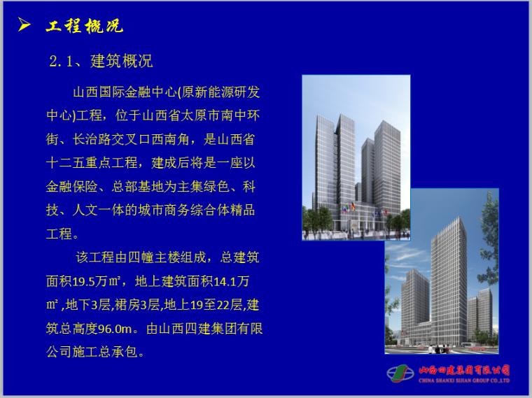 山西国际金融中心绿色施工汇报材料(191页,图文详细)_1