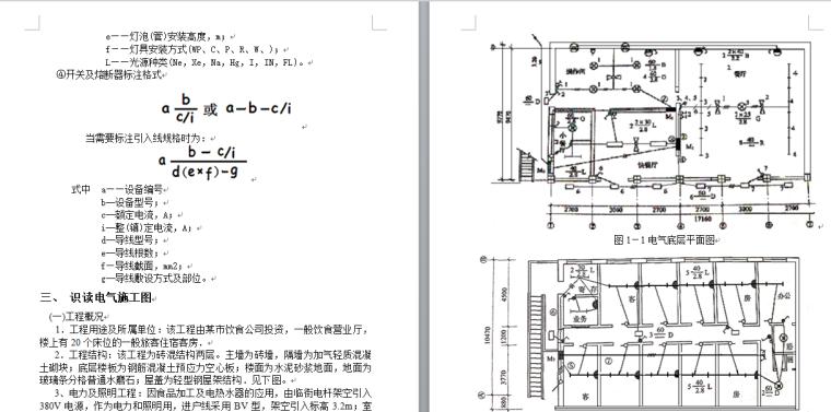 安装工程识图算量及工程造价-电气专业_4