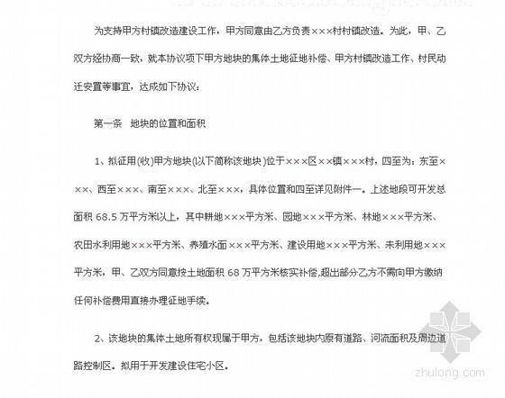 [上海]集体土地征地补偿协议