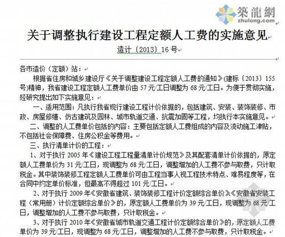 [安徽]人工费调整文件(造计〔2013〕16号)
