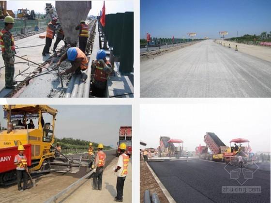 高速公路改扩建工程精细化管理研究报告233页(PPT 方案质量安全信息化)