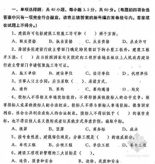 [福建]2012年建筑工程造价员考试真题(不含答案)