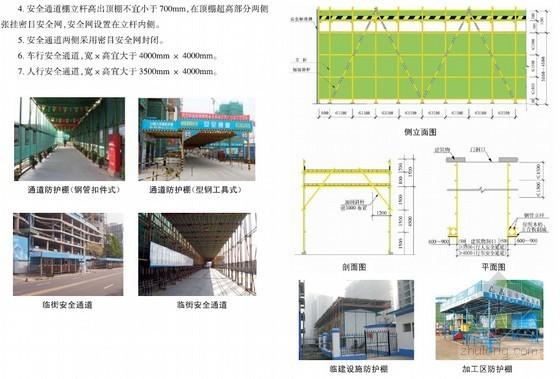 [武汉]建设工程安全文明施工标准化指导手册(320余页 大量附图)