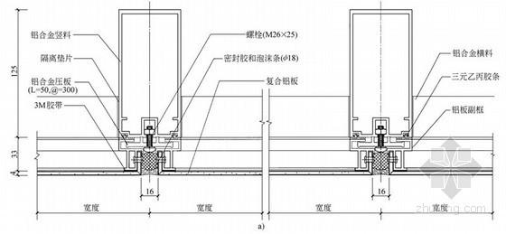 幕墙铝板横剖节点详图