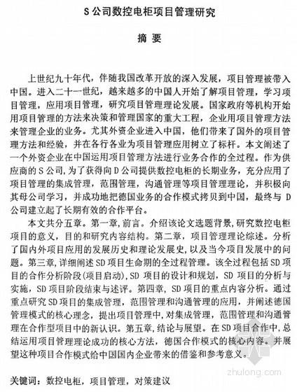 [硕士]S公司数控电柜项目管理的研究[2010]