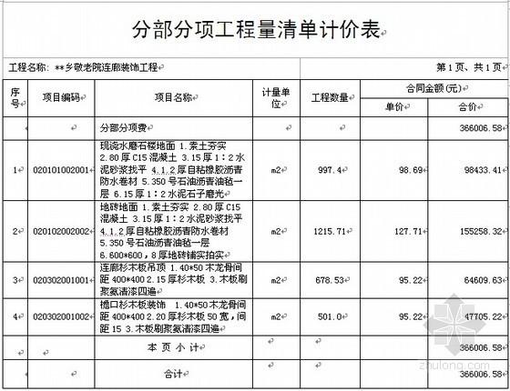 [长沙]敬老院室外工程量清单计价实例(2010)