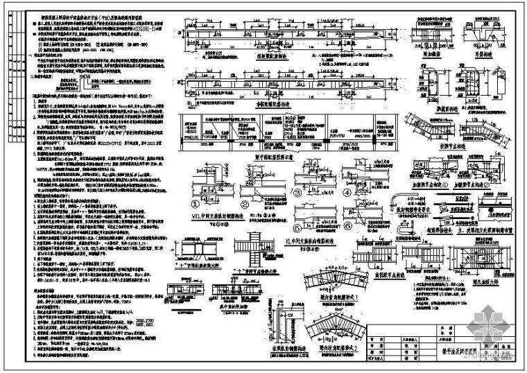 某客运站梁平法及构造通用图说明