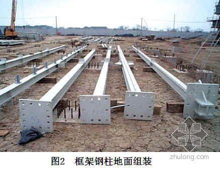 钢结构工业厂房施工工艺