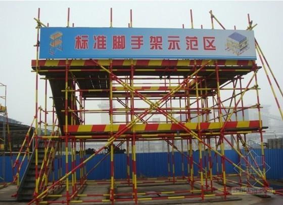 建筑工程落地式外脚手架安全培训PPT