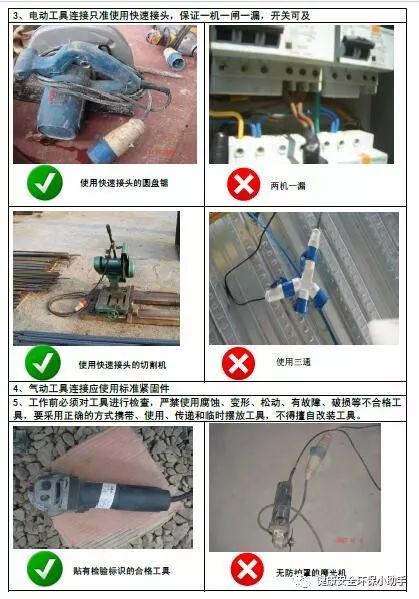 一整套工程现场安全标准图册:我给满分!_45