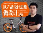 对话摩拜单车产品设计部刘尧:以产品设计思维做设计