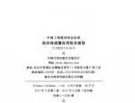 T-CECS170-2017低压母线槽应用技术规程附条文