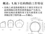 地下结构设计原理与方法(共72页)