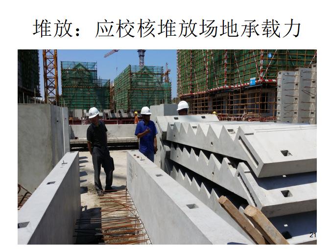 【装配式建筑】装配式混凝土结构施工与监理(共117页)_7