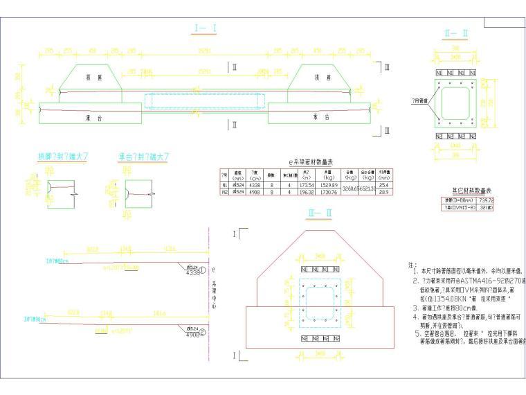 30+110+30m钢管混凝土中承式提篮拱特大桥梁施工图(175张)_1