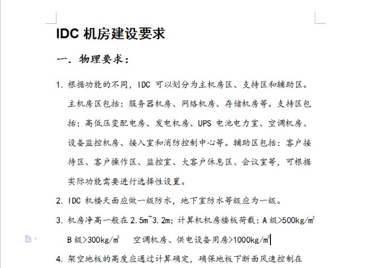 IDC机房建设