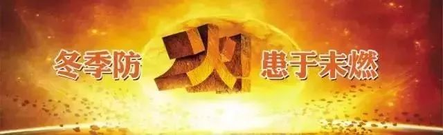 公安部消防局发布冬季消防安全提示_1