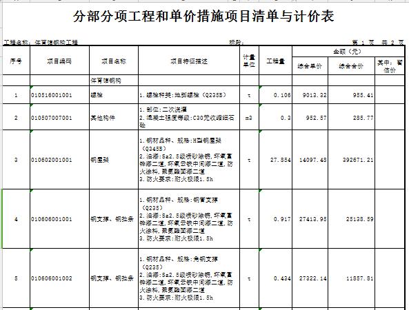 [广东]新建2层体育馆(钢结构)建筑安装工程预算书(含图纸)_6