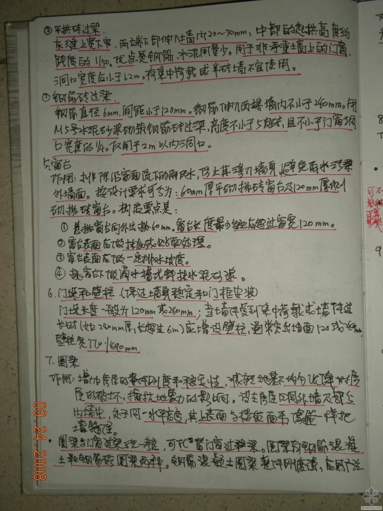 建筑构造复习资料(重点笔记+华工课堂拍摄笔记)_7