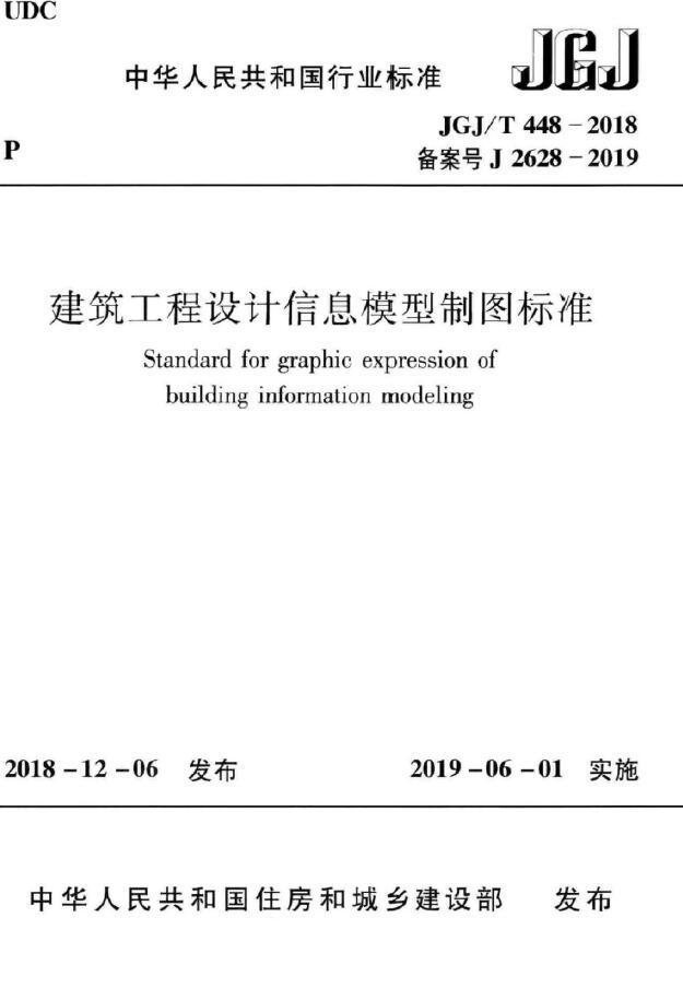 JGJ 448T-2018《建筑工程设计信息模型制图标准》2019.6.1实施