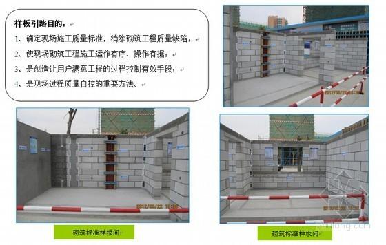 地标性超高层塔楼砌筑工程质量控制