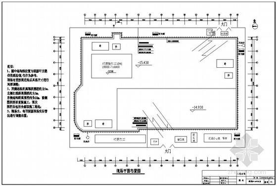 [北京]百货商场深基坑开挖支护施工设计图