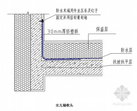屋面防水工程女儿墙收头节点详图