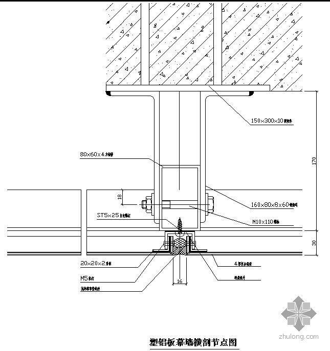 某塑铝板幕墙横剖节点构造详图