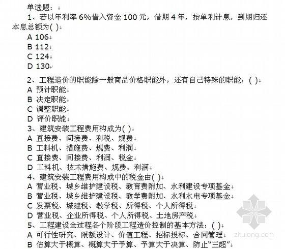 2013年造价员考试练习题及答案(106页)