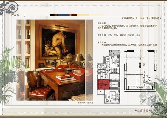 [成都]精品温暖英式风格三层别墅室内装修设计方案-[成都]温暖英式风格三层别墅室内装修设计方案主卧书房