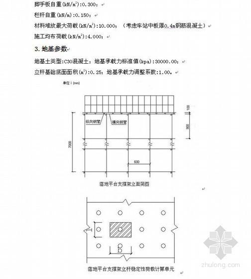 重庆地铁一号线车站落地钢管脚手架施工方案