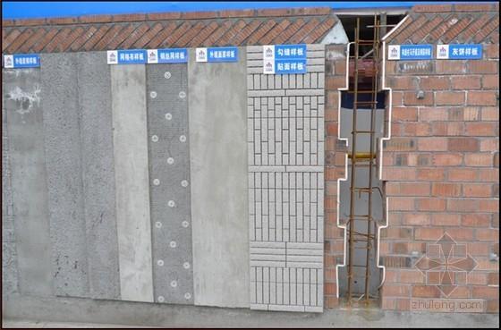 标杆集团建筑工程施工工艺及施工工法标准(106页)