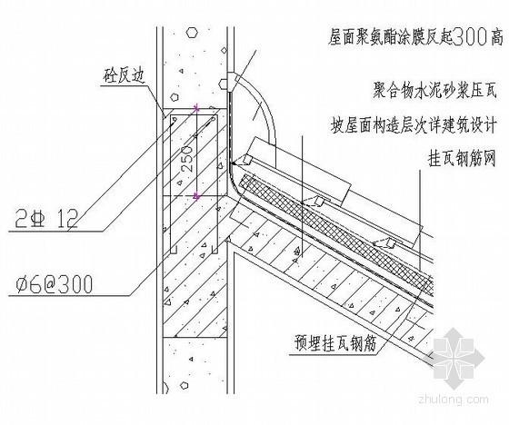坡屋面与墙接构造做法详图1