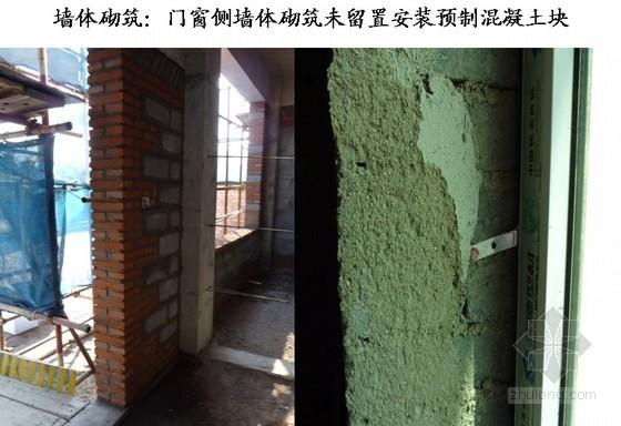 电力工程土建施工质量通病防治措施(附图)