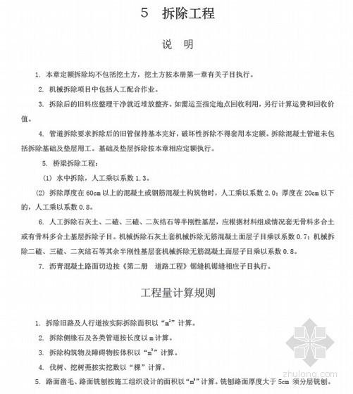 [最新]江苏市政工程计价定额(2014版 全套103页)