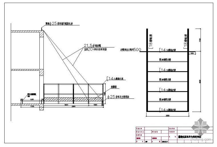 悬挑式脚手架及卸料平台施工方案(有计算和附图)