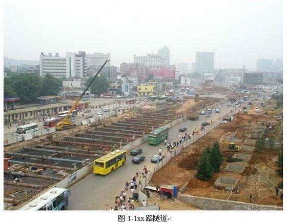 武汉某城市隧道深基坑监测总结报告