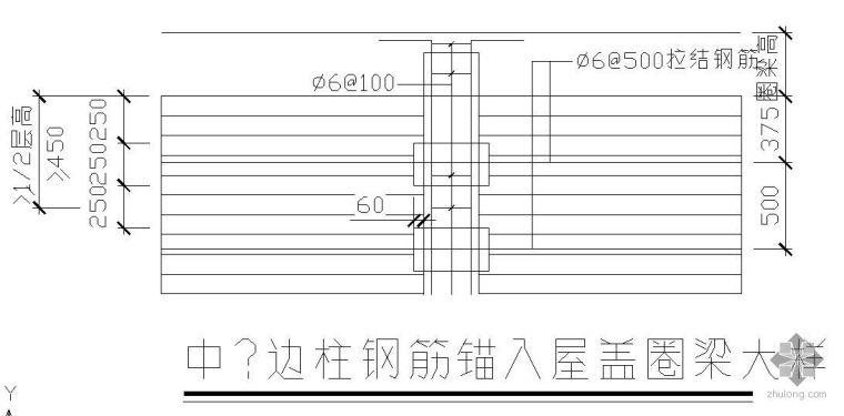某中、边柱钢筋锚入屋盖圈梁大样节点构造详图