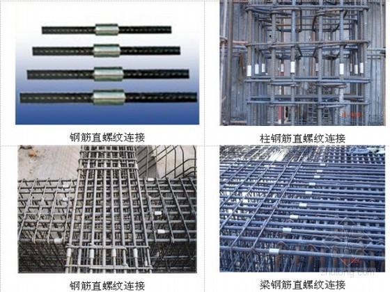 [北京]框剪结构办公楼钢筋工程施工方案