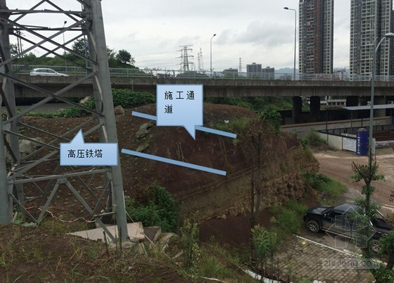[专家论证]含双线上下重叠隧道暗挖法地铁区间施工通道安全专项施工方案96页
