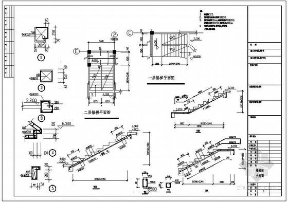 某别墅楼梯节点构造详图